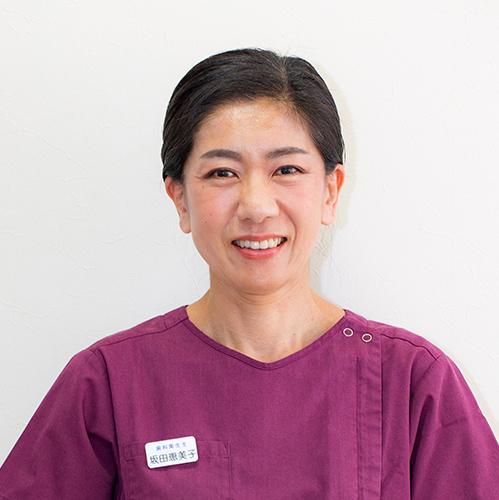 坂田 恵美子
